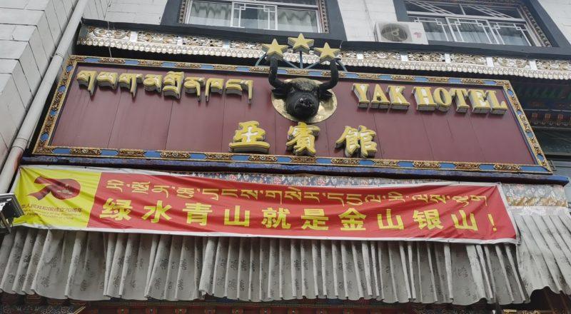 Yak Hotel Lhasa (14)